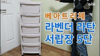 플라스틱 서랍장 : 베아트리체 라벤더 라탄 5단 조립기