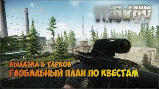 💀 СТРИМ ESCAPE FROM TA...