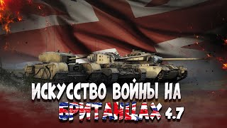 War Thunder: Искусство Побеждать на Британцах 4.7