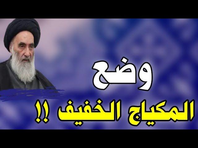 حكم وضع المكياج الخفيف عند السيد السيستاني أمام أخو الزوج او غيره من الرجال Youtube