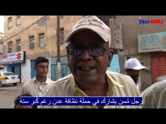 رجل في السبعين من عمرة يشارك في حملة نظافة عدن  -  يافع نيوز