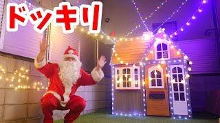 【ドッキリ】サンタさんなりきりごっこ!クリスマスイルミネーションサプライズ!Santa Claus Christmas Illumination Surprise | はねまりチャンネル