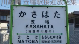 川越線 笠幡駅接近放送集