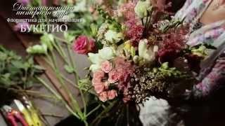 Курсы флористики и обучение флористов онлайн на видео(, 2015-08-20T10:40:51.000Z)