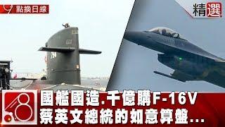 國艦國造405億產值.千億購F-16V  防大陸空襲真的有效?《8點換日線精選》2019.03.10