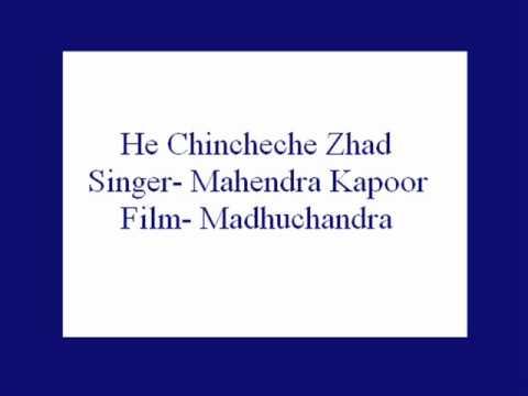 He Chincheche Zhad- Mahendra Kapoor (Madhuchandra).