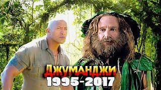 ДЖУМАНДЖИ (1995-2017) [ Все трейлеры ]