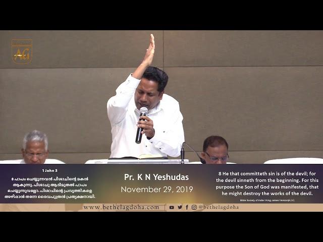 Pr K N Yeshudas | Malayalam Sermon | 29 November 2019