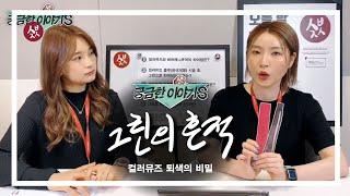 """""""궁금한 이야기 S"""" 2화_그린의 흔…"""