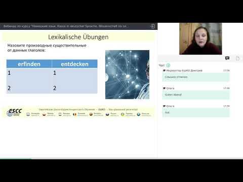 Урок на немецком наука и техника изобретения видео на немецком языке
