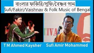 জালালের গান | Mon jane ar keu Jane na | Bengali Baul/folk Music | Sufi Amir & Ahmed Kaysher