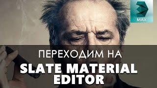 Как начать работу в Slate Material Editor в 3D max | Видео уроки на русском для начинающих