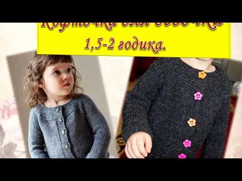 Кофточка для девочки 1,5-2 года, вязанная спицами