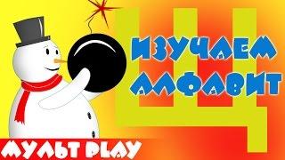 Алфавит для детей 3 4 5 6 лет. Буква Щ. Учим русский алфавит для ребенка. Развивающий мультик.