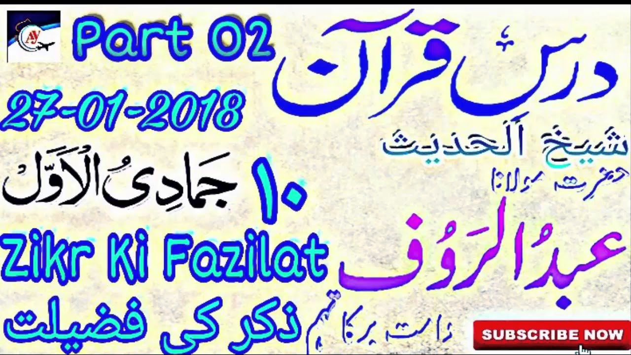 Darse Quran & Bayan || Part 02 || Moulana Anas Younus || 27-01-2018
