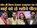Rajkummar Rao, Shraddha Kapoor & Aparshakti Khurana Full Interview । STREE । The Lallantop