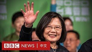 台灣大選總結- BBC News 中文