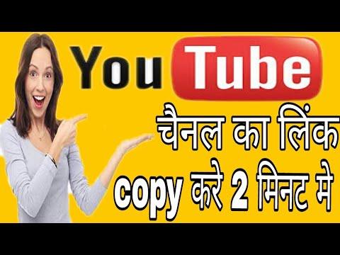 Youtube channel ka link kese copy kare jane is video me........?