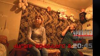 Kisabac Lusamutner anons 03.04.18 Vardzu Zavaknere 2