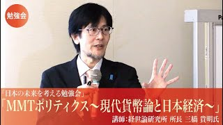 「日本の未来を考える勉強会」ーMMTポリティクス〜現代貨幣理論と日本経...