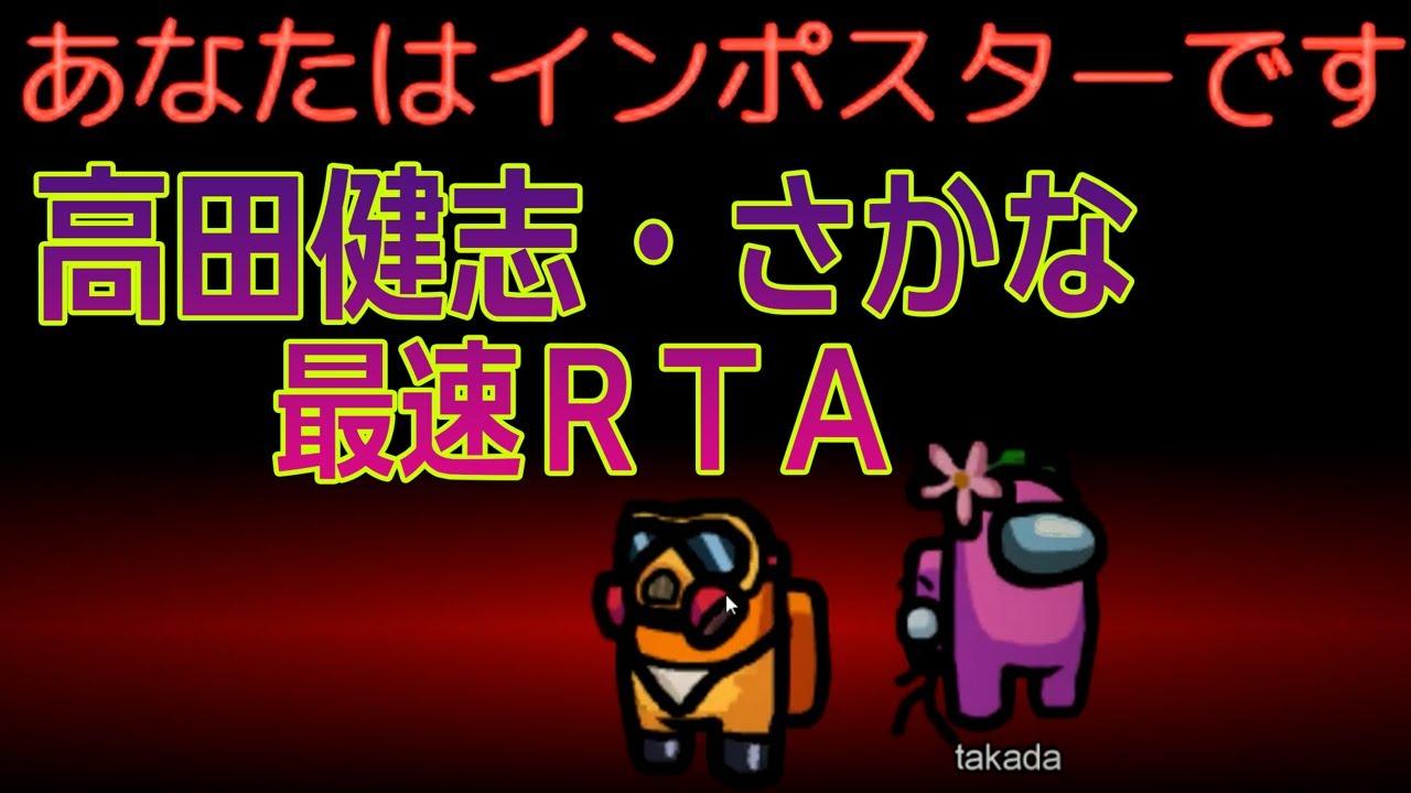 【Among Us】高田健志とインポになると最速RTAになる説【さかなの宇宙人狼】