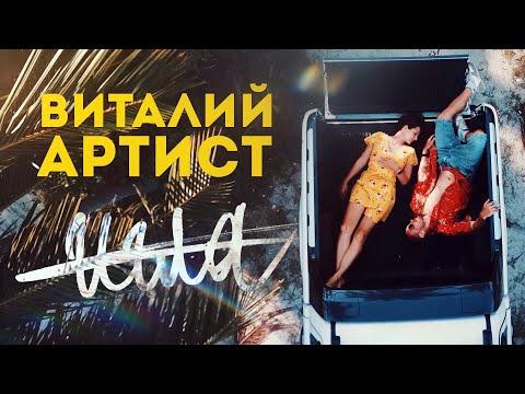"""Виталий Артист  - """"Игла"""". Официальное видео.(2020)"""