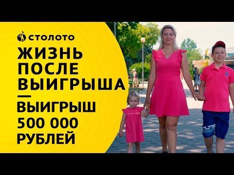 Столото представляет | Победители Жилищной лотереи - семья Чаловых | Выигрыш 500.000 рублей