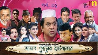 Ajob Premer Hatbazar |  Episode 01 |Bangla Comedy Natok | Akm Hassan | Mir Sabbir | Niloy | Sagota