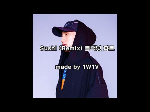 Sushi(remix) 블랙넛(Black Nut) 파트 가사자막