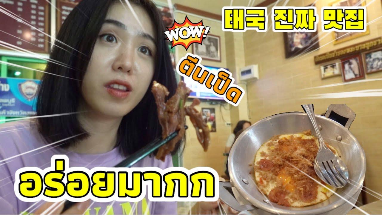 🇰🇷🇹🇭 คนเกาหลีพาชิมอาหารอร่อยเมืองลพบุรี! | ทำไข่กระทะเอง | 태국 롭부리에서 현지인이 데려간 진짜 맛집!!!