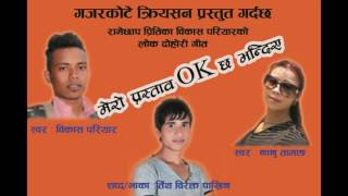 मेरो प्रस्ताव OK छ भन्दिए/New Nepali Dohori -Bikash Pariyar&Nanu Tamang/L&M Tirtha Birakta Pakharin