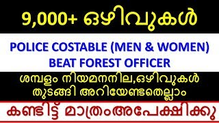 Apply Now  Kerala PSC Men Women Police constable Beat Forest Officer Full Details Vacancies