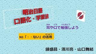 日本語教習日語教習https://www.facebook.com/Meijinihongo/