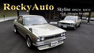 ロッキーオート 王道旧車世界 ハコスカ 高鳴るサウンド スカイラインGT-R RBエンジン搭載で快適で余裕なモディファイカー