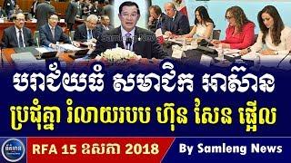 ក្រុមសមាជិកអាស៊ាន បានសម្តែងការខកចិត្តចំពោះរបបដឹកនាំរបស់លោក ហ៊ុន សែន,Cambodia Hot News, Khmer News