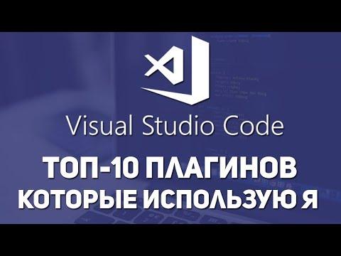 VS Code топ-10 плагины которые обязательно нужны. LiveServer, Html Css Support