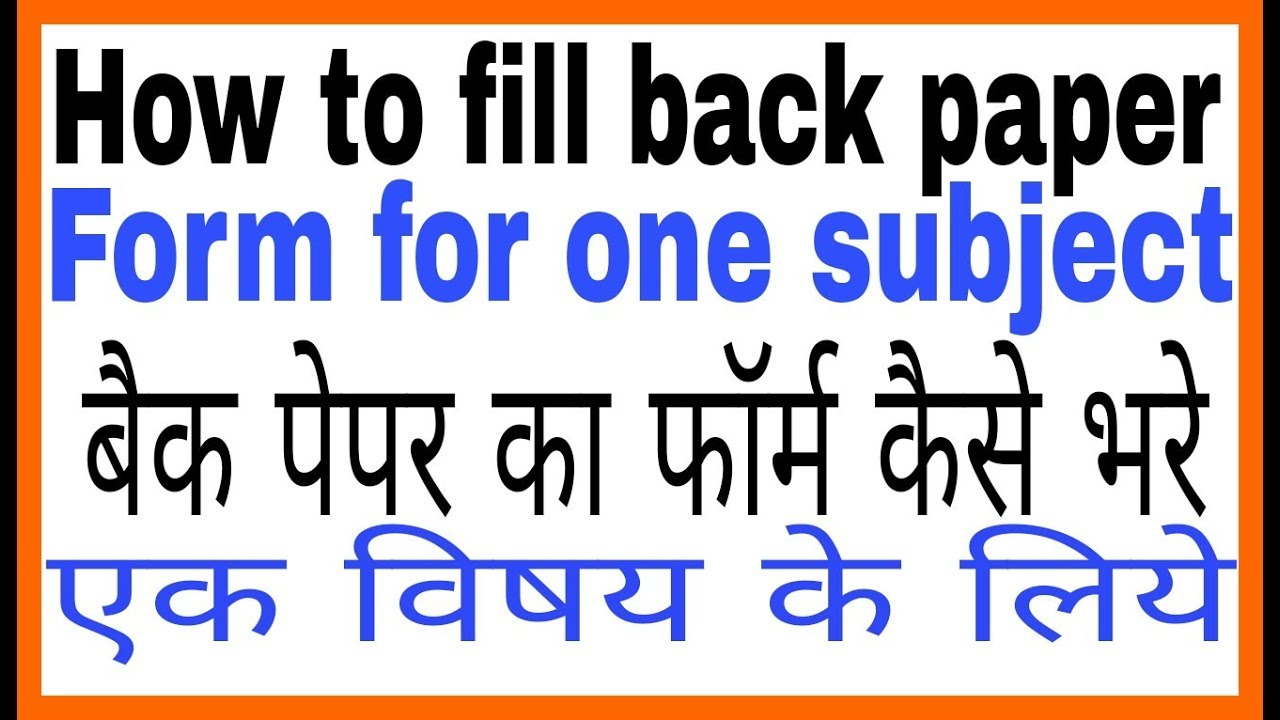 Back paper ka form kaise bhare ( how to fill back paper form) bu jhansi by  UP WALO KI STUDY