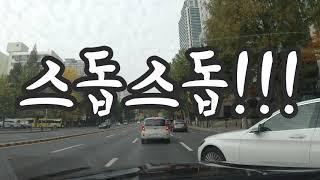초보운전의 강남 진입!…