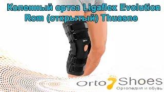 Жёсткий связочный коленный ортез Ligaflex Evolution Rom (открытый) Thuasne(В этом видео Вы увидите как использовать ортез для коленного сустава. Заказать ортез и получить более подро..., 2016-04-28T07:16:34.000Z)