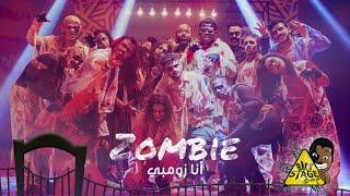أنا زومبي - محمد الحملي و دافي و عبودكا -  Ana zombie