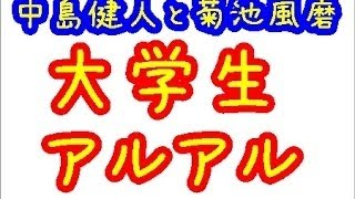 よかったらチャンネル登録お願いしますヽ(*´∀`)ノ . 【Sexy Zone】中島...
