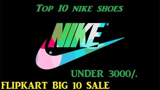 Top 10 Nike shoes 2017 under rs.3000
