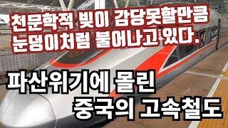 상상을 초월하는 천문학적 빚때문에  중국고속철도 파산위기
