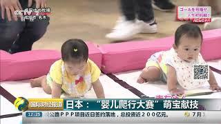 """[国际财经报道]日本:""""婴儿爬行大赛"""" 萌宝献技  CCTV财经"""