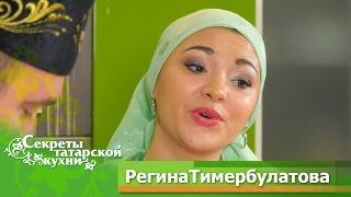 губадия и Татлы от певицы Регины ТИМЕРБУЛАТОВОЙ
