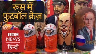 How Russians are excited for Football World Cup? (BBC Hindi)