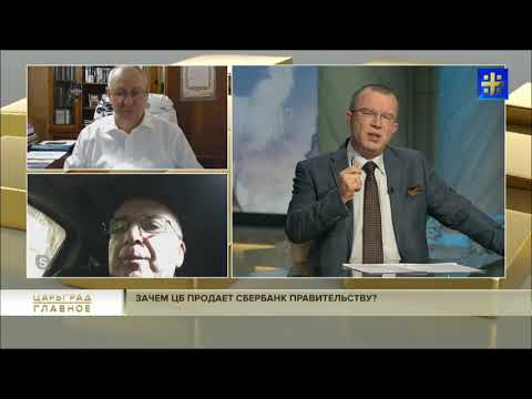 Продажа Сбербанка, Ю. Пронько.