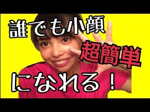 「momohaha 小顔」の画像検索結果