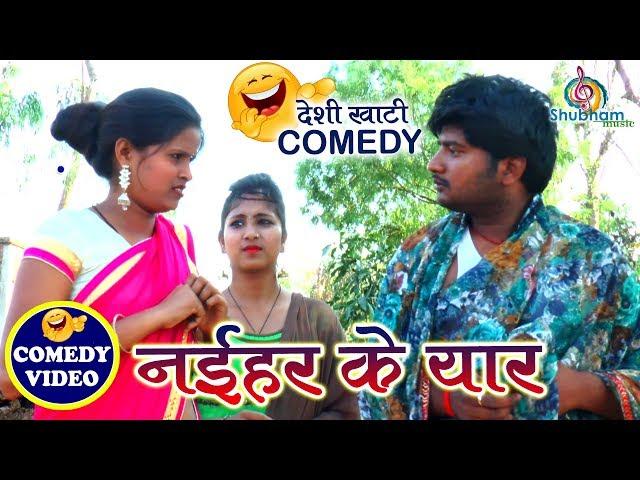 08-COMEDY VIDEO 😂   नईहर के यार   Naihar Ke Yaarr   (खाटी देहाती Comedy)   Bhojpuri Comedy 2018