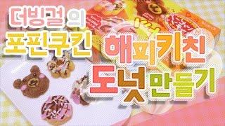 더빙걸 가루쿡 해피키친 도넛 만들기 (happy kitchen Doughnut/ハッピーキッチンドーナツ/포핀쿠킨/Popin Cookin)